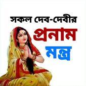 প্রনাম মন্ত্র иконка