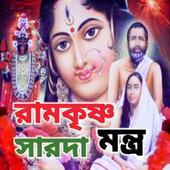 রামকৃষ্ণ-সারদা মন্ত্র icon