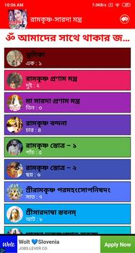 রামকৃষ্ণ-সারদা মন্ত্র screenshot 1