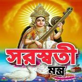 সরস্বতী মন্ত্র icon