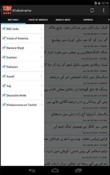 Khabarnama screenshot 9