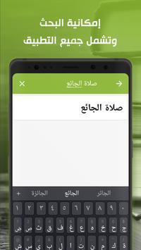 الباقيات الصالحات Ekran Görüntüsü 2