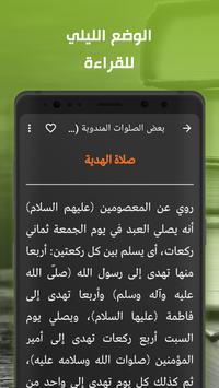 الباقيات الصالحات Ekran Görüntüsü 5