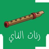 احلى رنات و نغمات الناي - FLUTE RINGTONE icon