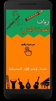 احلى رنات و نغمات الناي - FLUTE RINGTONE poster