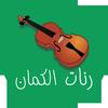 احلى رنات و نغمات الكمان - VIOLIN RINGTONE 图标