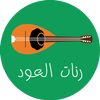 Icona أروع نغمات و تقاسيم العود - OUD RINGTONE