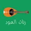 أروع نغمات و تقاسيم العود - OUD RINGTONE иконка