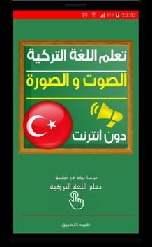تعلم اللغة التركية screenshot 10