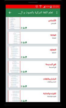 تعلم اللغة التركية screenshot 11