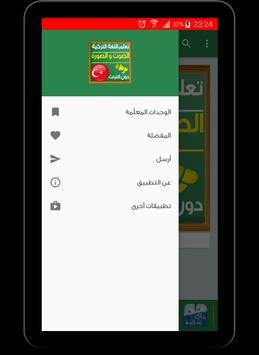 تعلم اللغة التركية screenshot 8