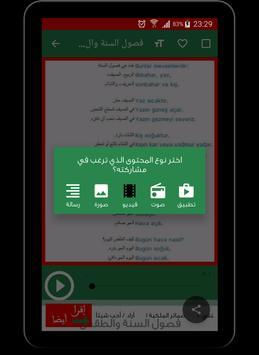 تعلم اللغة التركية screenshot 9