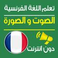 تعلم اللغة الفرنسية صوت و صورة