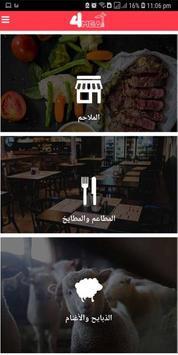 4meat (فورميت) poster