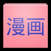 Manga Control icon
