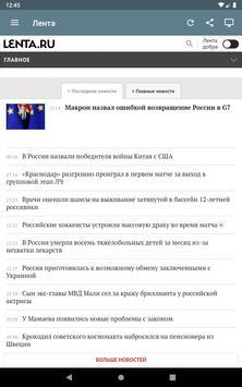 русские газеты screenshot 18