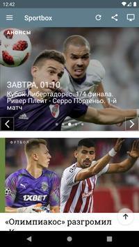 русские газеты screenshot 3