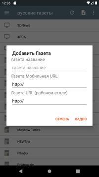 русские газеты screenshot 4