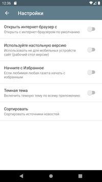 русские газеты screenshot 5