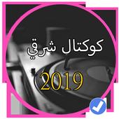 كوكتال اغاني شرقية بدون نت 2019  Koktal Charki icon