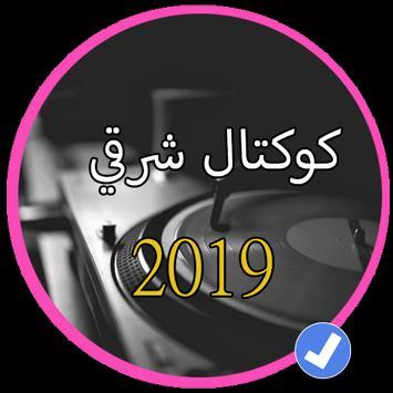 كوكتال اغاني شرقية بدون نت 2019  Koktal Charki poster