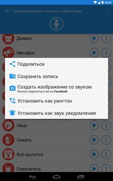 Преобразователь голоса скриншот 11