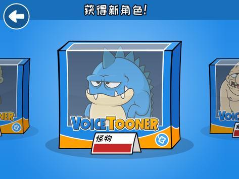 VoiceTooner 截圖 10