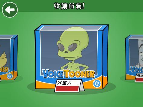 VoiceTooner 截圖 11