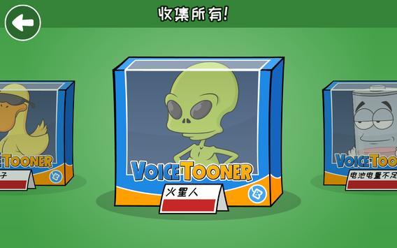 VoiceTooner 截圖 17