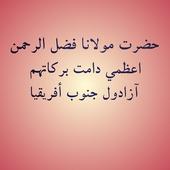 Rahmaniyyah icon