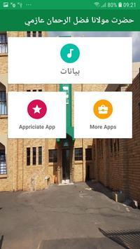 Rahmaniyyah screenshot 1