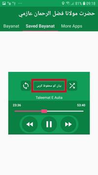 Rahmaniyyah screenshot 2