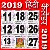 Hindi Calender 2019 simgesi