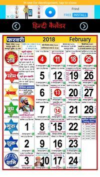 Hindi Calender 2019 imagem de tela 4