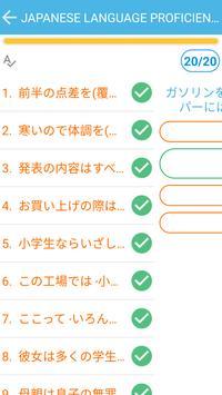 Japanese Language Proficiency Test - JLPT Test screenshot 3