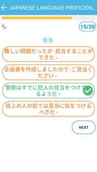 Japanese Language Proficiency Test - JLPT Test screenshot 5