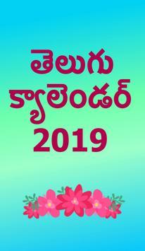 Telugu Calendar 2019 Poster