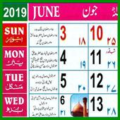 Urdu/Islamic calendar 2019 icon