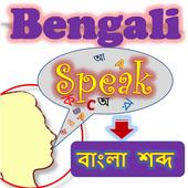 Bengali Speech To বাংলা Text [বাংলায় কথা বল] icon