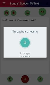 Bengali Speech To বাংলা Text [বাংলায় কথা বল] screenshot 1