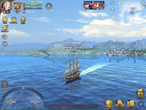 大航海ユートピア スクリーンショット 15