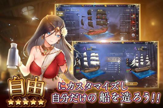 大航海ユートピア スクリーンショット 1