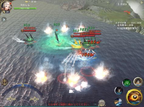 大航海ユートピア スクリーンショット 22