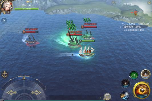 大航海ユートピア スクリーンショット 6