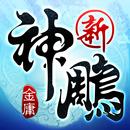 新神鵰俠侶-金庸武俠大世界 APK