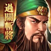 新三國志手機版-icoon