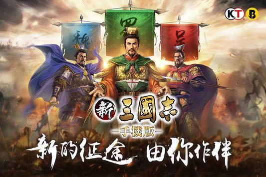 新三國志手機版 海报