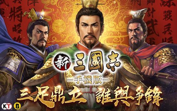 新三國志手機版 screenshot 16