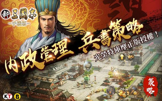 新三國志手機版 imagem de tela 18