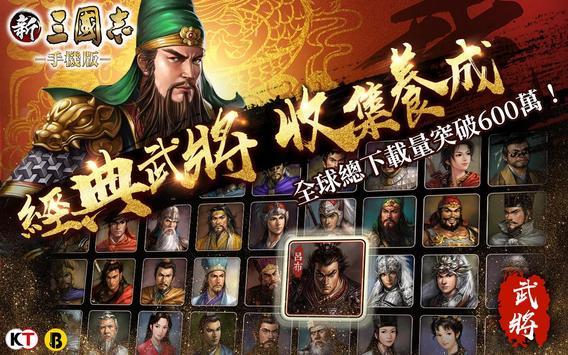 新三國志手機版 screenshot 11